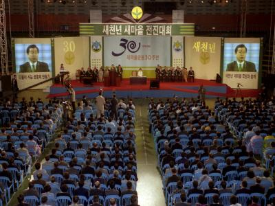 김대중대통령새천년새마을전진대회참석연설5