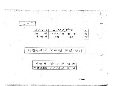 계량단위의 미터법 통일 추진(제49회)