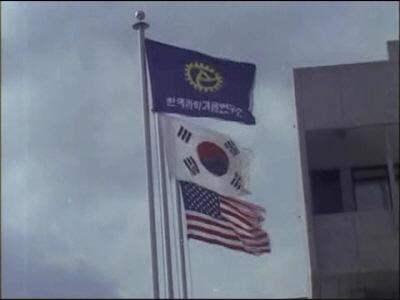 한국과학기술연구소준공및과학발전상황