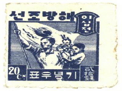 광복 1주년 기념 우표(20전)