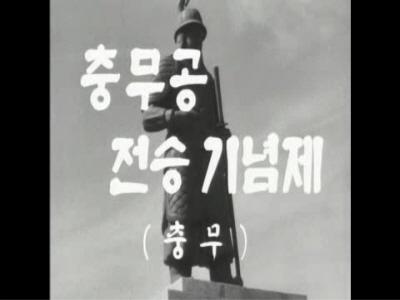 제1회 한산대첩기념제전