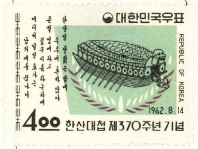 한산대첩 제370주년 기념우표