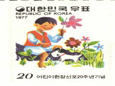 어린이헌장 선포 20주년 기념우표