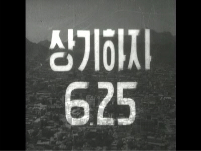 6.25전쟁의기록(북한군남침,피난민행렬,포항작전,낙동강작전)