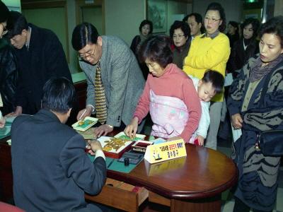 금모으기에 참여한 시민들