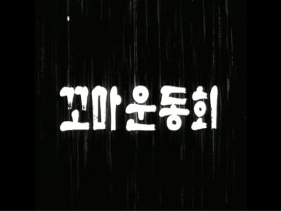 꼬마 운동회