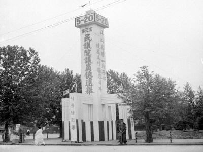 제3회민의원의원총선거선전탑