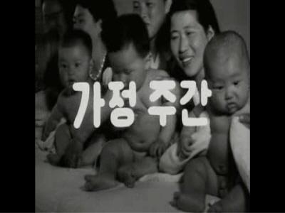 가정 주간(우량아 선발대회, 어린이 사생대회, 어머니날 운동회)