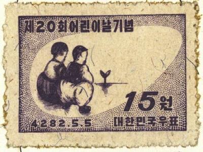 제20회 어린이날 기념우표