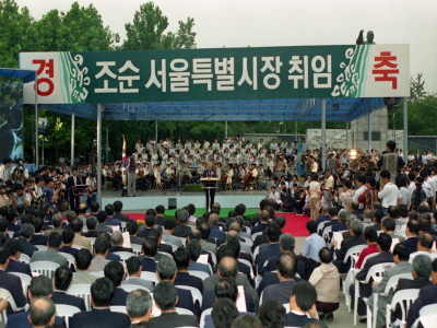 조순 서울시장 취임식 전경2