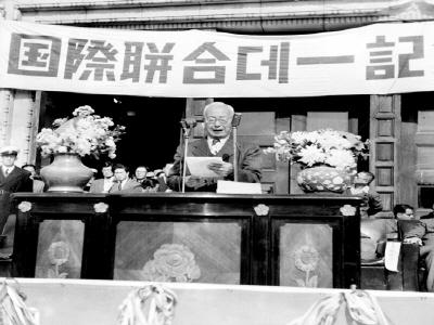 이승만대통령유엔의날행사참석연설