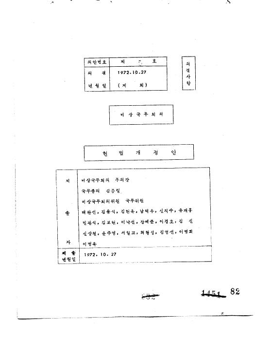 헌법 개정안(제3회)
