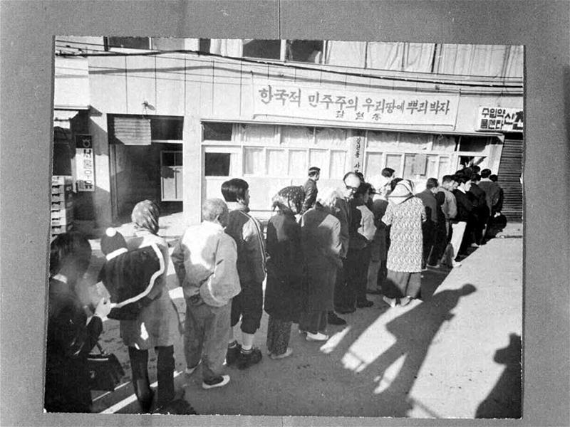 유신 헌법투표