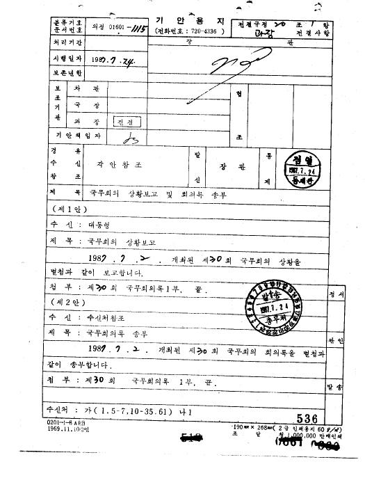 헌법 개정안 공고안(제45회)