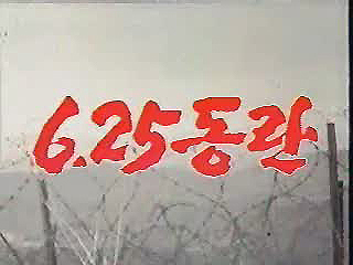 광복 및 대한민국 정부수립
