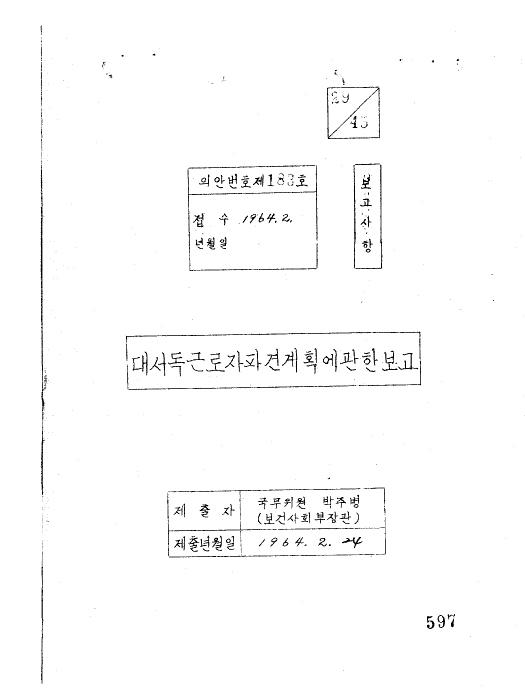 대서독 근로자파견 계획에 관한 보고(제183호)