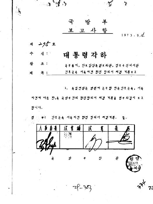 간호 군속 서독 파견 행정 합의서 체결 계획 보고