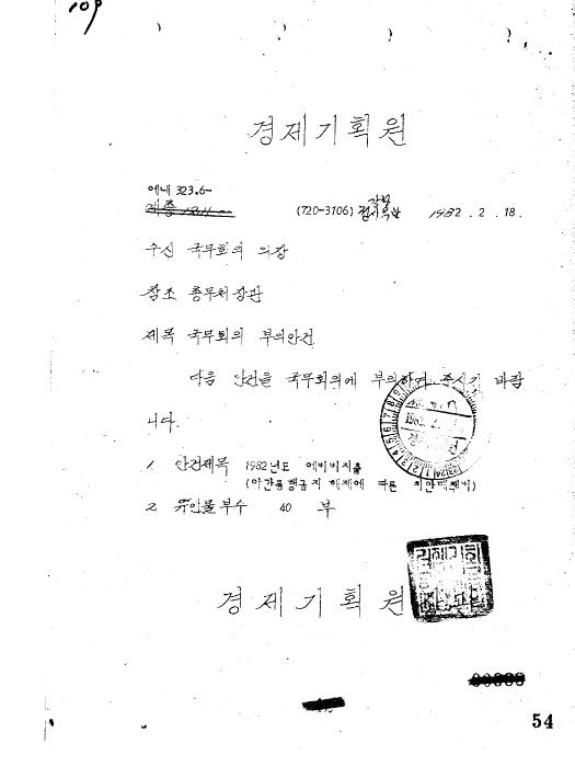 1982년도 예비비지출(야간 통행 금지 해제에 따른 치안대책비) (제 109호)