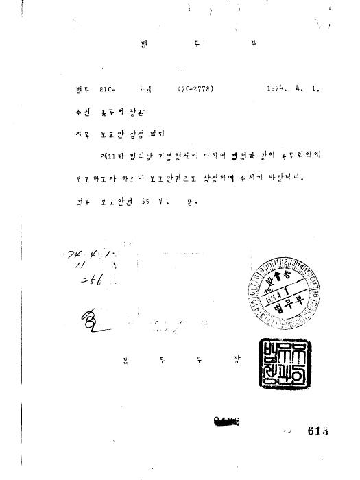 제11회 법의 날 기념행사 계획(제28회)