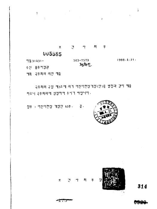 대한민국 어린이 헌장 개정안(제17회)