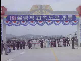 88올림픽 고속도로 준공 개통
