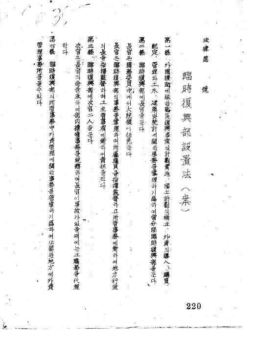 임시 부흥부 설치법(안)(제8회)