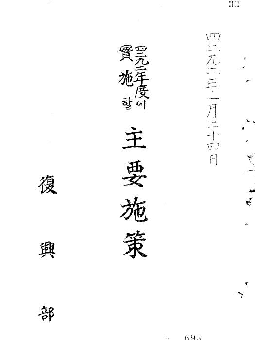 단기 4292년도에 실시할 부흥부 주요시책(제12회)