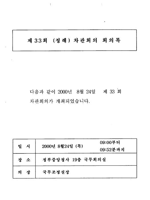 공공부문 장애인 고용 현황 보고(제5회 장애인고용 촉진의 달 행사계획 포함)