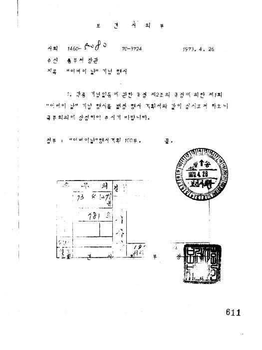 어버이날 행사 계획(제46회)