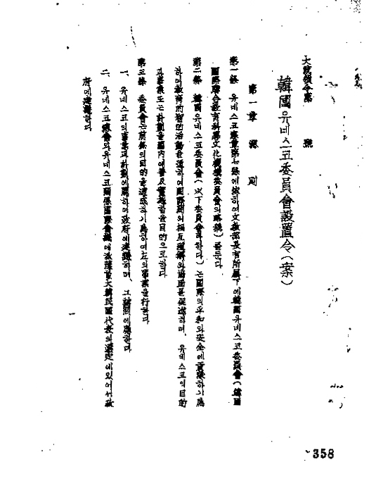 한국 유네스코 위원회 설치령(안)