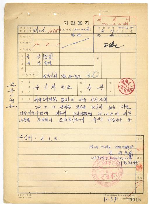 서울 도시 계획 결정에 따른 의견 조회