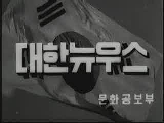 박정희 대통령 제주 경기 순시