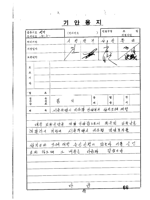 서울특별시 지하철 건설본부 설치 조례 제정
