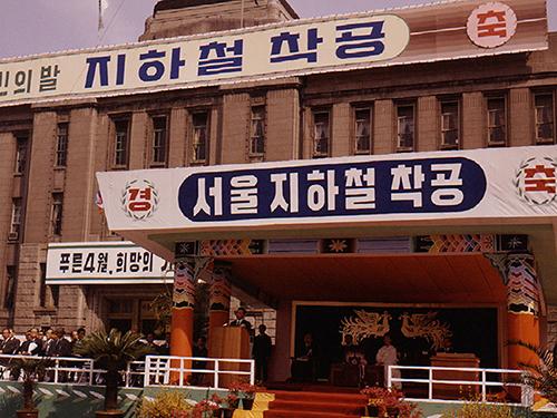 박정희대통령 서울지하철공사 착공식 참석 기념연설